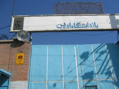 fariba-iran-evin1jpg
